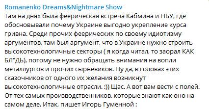 Романенко «разнес» промышленную политику Милованова