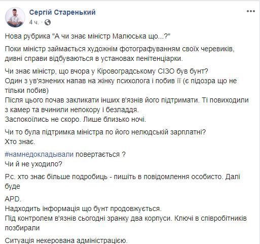 В Кропивницком СИЗО взбунтовались задержанные