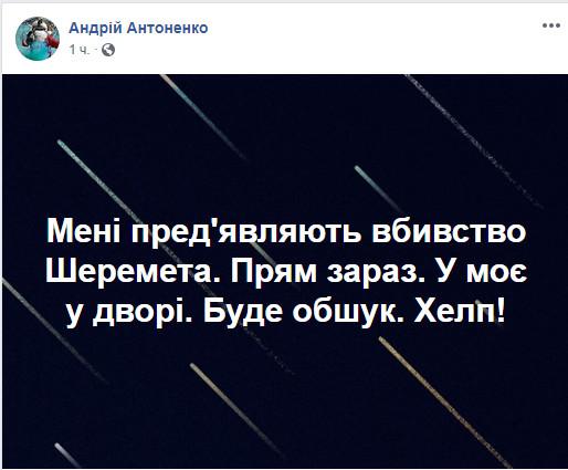 Киевский рок-музыкант, обвиняемый в убийстве Шеремета, просит о помощи