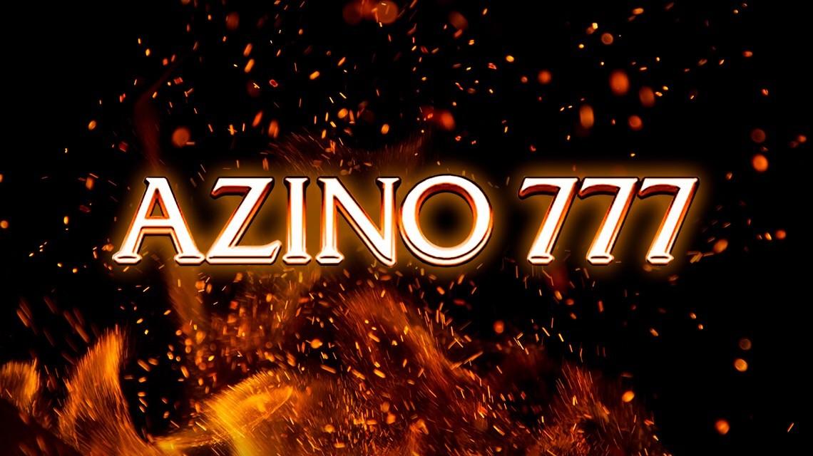 Игровые аппараты премиального качества от Azino 777