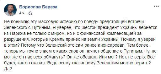 Зеленскому припомнили дерзкие речи о первой встрече с Путиным