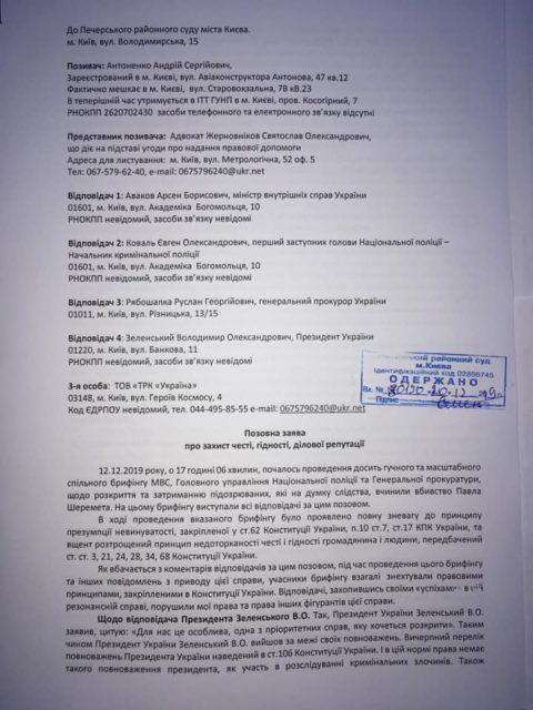 Подозреваемый в убийстве Шеремета Антоненко подал в суд на Зеленского, Авакова, Рябошапку и Коваля
