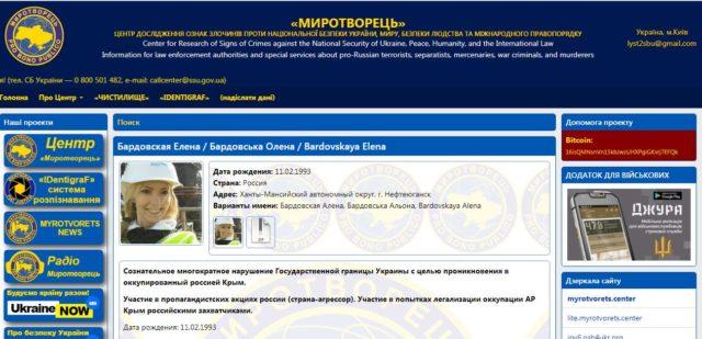 «Миротворец» включил в базу первых пассажиров поезда из России в Крым