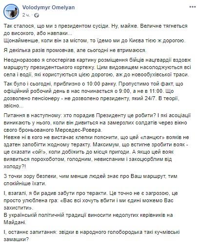 «Замашки Кучмы»: Омелян показал, как охраняют Зеленского под Киевом