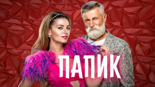 На российском телеканале прокомментировали запуск нового сериала от «Квартала 95»