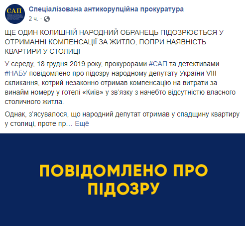 "САП сообщила о подозрении экс-нардепу за ""мошенничество"""