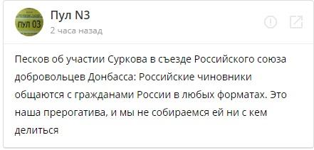 Песков признался, что «ихтамнеты» на Донбассе все же есть