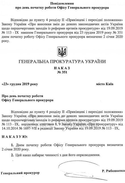 Рябошапка дал старт работе Офиса Генпрокурора
