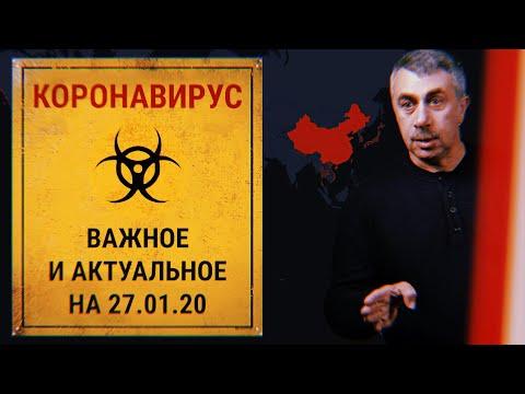 Доктор Комаровский озвучил реальные факты и мифы о коронавирусе