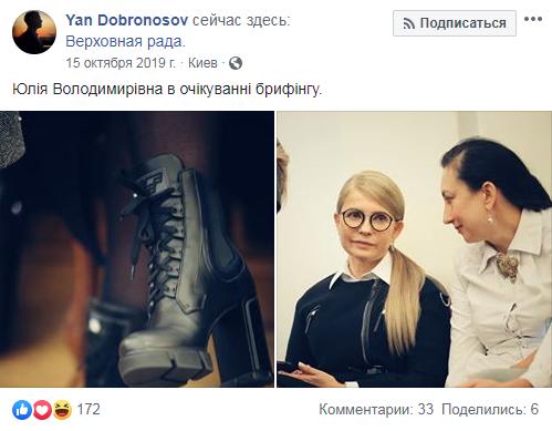 У Тимошенко в Раде заметили «дьявольский» аксессуар