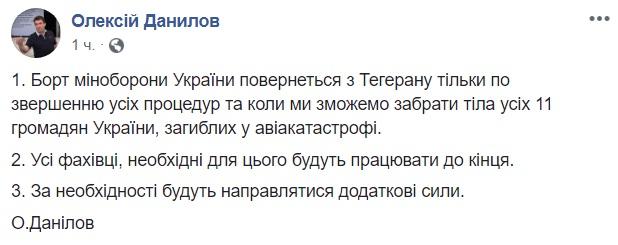Данилов заявил, что борт Минобороны вернется в Украину с телами погибших в авиакатастрофе