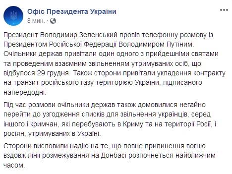 Зеленский по телефону поздравил Путина с Новым годом