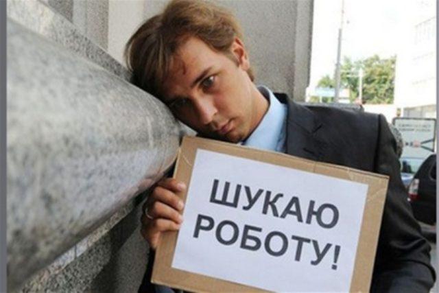 Госстат пересчитал безработных украинцев