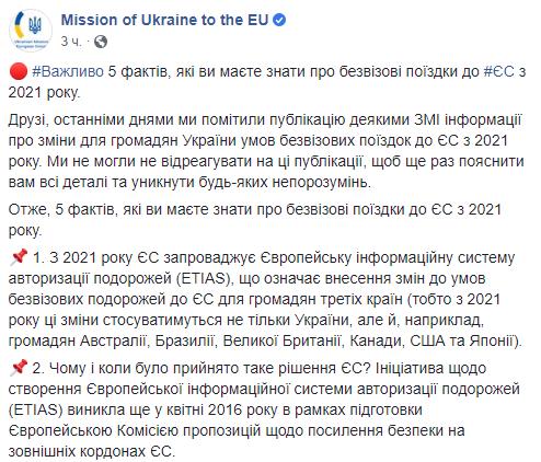 Украинцам разъяснили новые правила безвизового режима