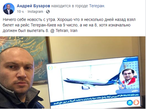 Украинский политолог рассказал, как чудом не сел в разбившийся в Иране самолет