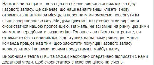 Коболев объяснил, когда украинцам вернут переплату за «Газовый запас»