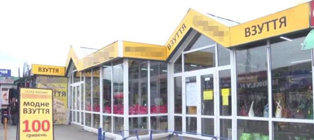 В Киеве обыскали сеть магазинов «Конфискат»