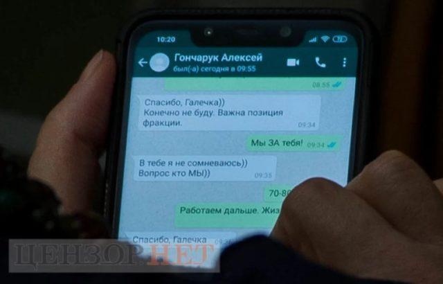 В сеть слили переписку нардепов об отставке Гончарука