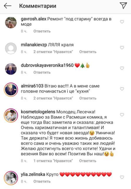 Леся Никитюк ошарашила шикарным ремонтом