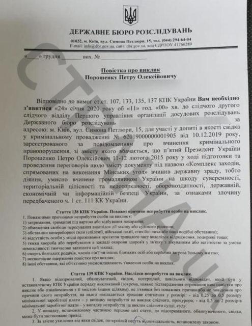 У Порошенко озвучили условия для явки на допрос ГБР