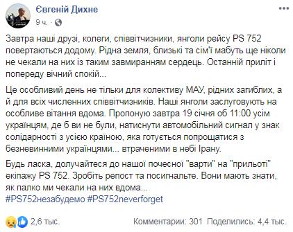 Президент МАУ Евгений Дыхне призвал встретить гудками «ангелов» Боинга