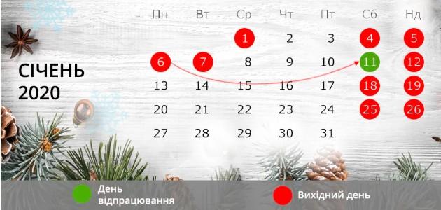 Стало известно, сколько дней будут отдыхать украинцы в январе