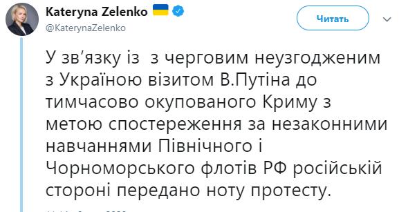 МИД Украины резко отреагировал на «учения» Путина в Крыму