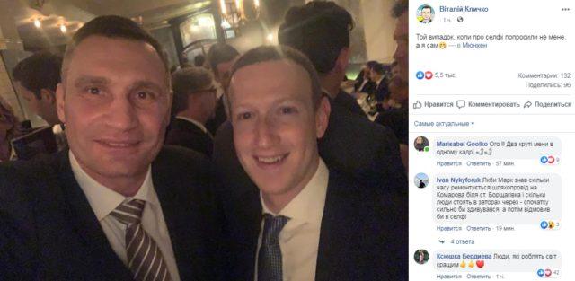 Зеленский повторил фото Кличко с основателем Facebook Цукербергом