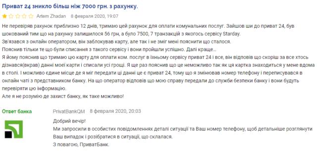 ПриватБанк списал солидную сумму с Приват24 клиента без объяснений