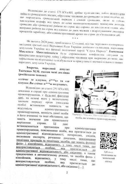 Кучеренко отомстил «слуге народа» Ткаченко за оскорбления