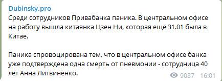 Дубинский сообщил о панике в ПриватБанке из-за коронавируса