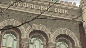 НБУ отстрочил запуск честной банковской рекламы