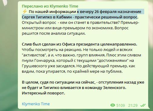 Назначение Тигипко в Кабмин практически решенный вопрос, — источник