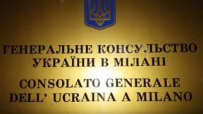 В Милане Генконсульство Украины остановило работу из-за ситуации с коронавирусом