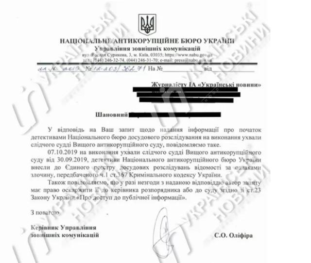 НАБУ открыло уголовное дело на Порошенко