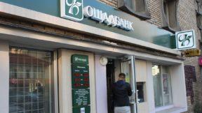 В Ощадбанке снизили ставки по ипотечным кредитам