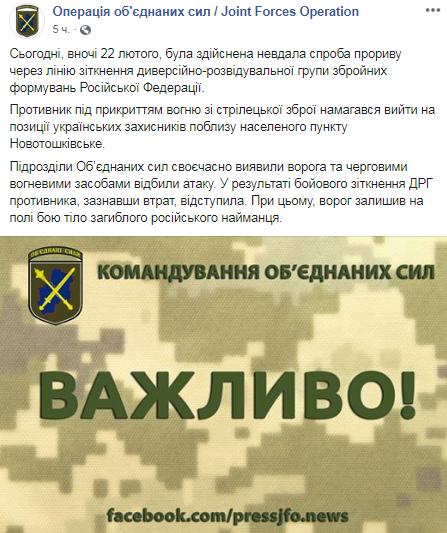 Боевики на Донбассе понесли потери, пытаясь прорваться через линию соприкосновения