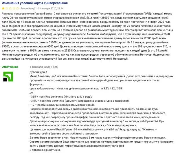 ПриватБанк объяснил космические проценты по кредитам