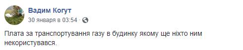 Видео украинца о коммунальных платежках стало хитом
