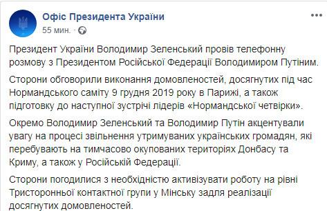 Путин и Зеленский поговорили по телефону: подробности