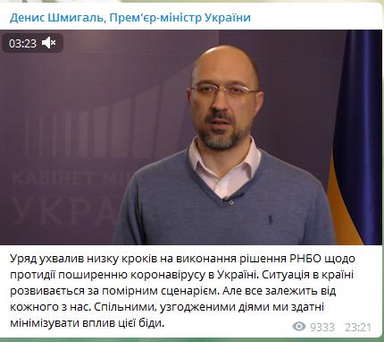 Шмыгаль призвал отказаться от поездок по Украине