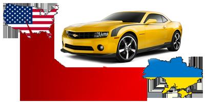 Лучшие варианты авто с Америки с доставкой