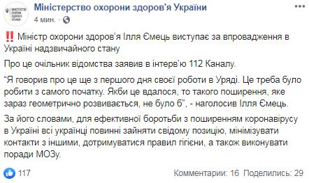 Емец выступил за введение ЧП в Украине: «Это надо было делать с самого начала»