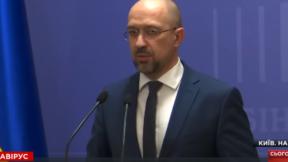 Шмыгаль предупредил об экономическом кризисе в Украине