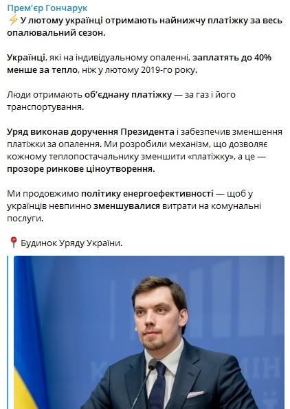 Украинцам пообещали «невиданные» цифры в платежках за газ