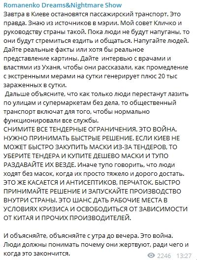 Романенко дал совет Кличко и Зеленскому, как защитить украинцев от коронавируса