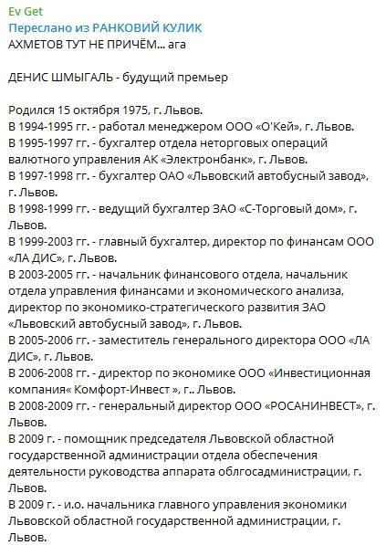 Кулик намекнул на влияние Ахметова на будущего премьера Шмыгаля