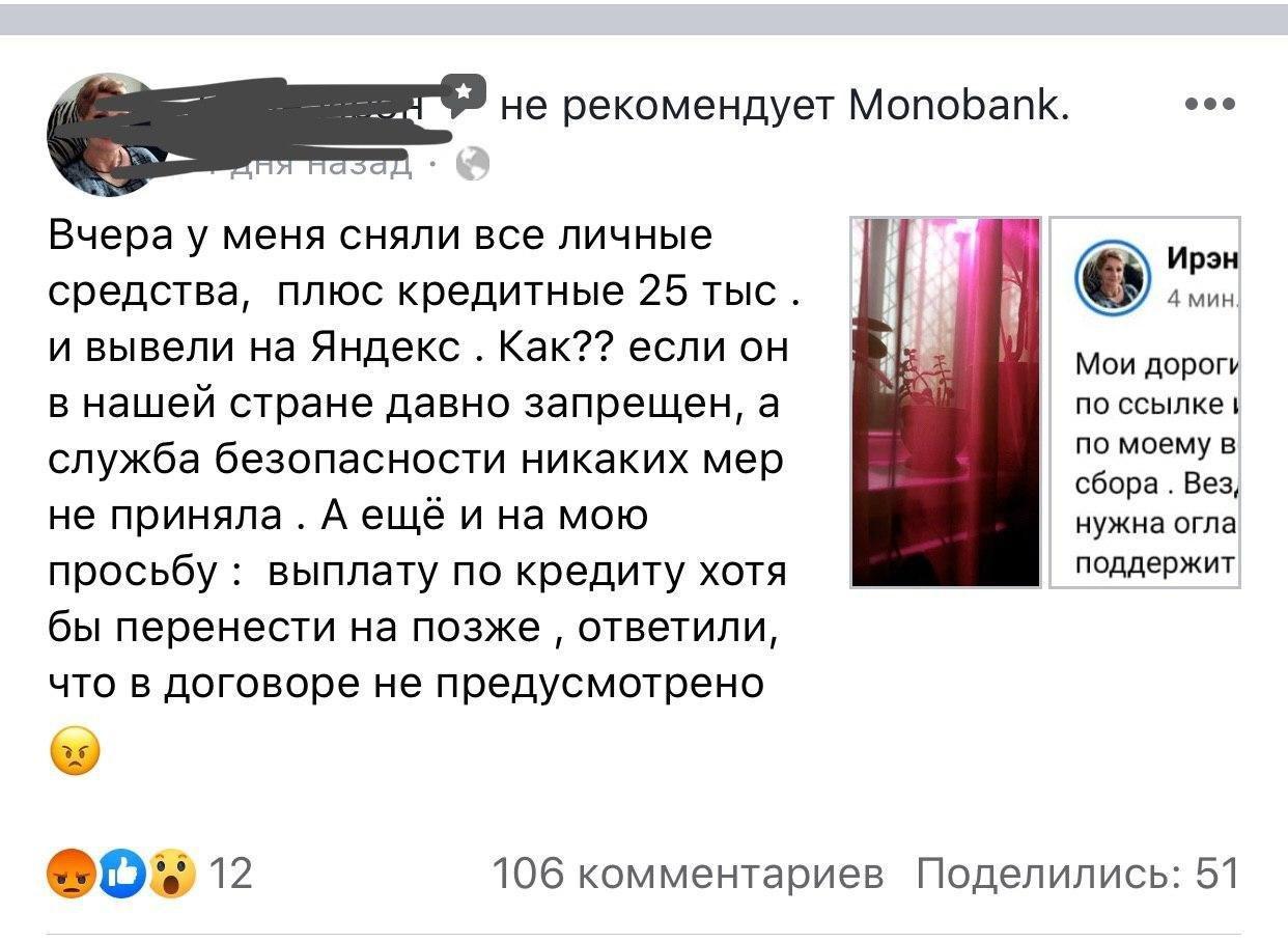Monobank завалили жалобами из-за мошенников: как не потерять свои деньги