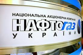 Нафтогаз пообещал украинцам самые низкие за 4 года цены