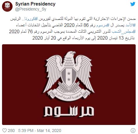 У Асада переносят парламентские выборы из-за коронавируса COVID-19